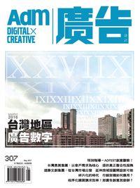 廣告雜誌 [第307期]:MMXVI 2016 台灣地區 廣告數字