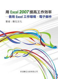 用Excel 2007提高工作效率:善用Excel工作環境、電子郵件