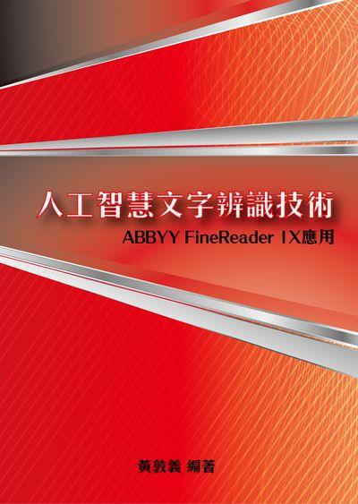 人工智慧文字辨識技術:ABBYY FineReader 1X應用