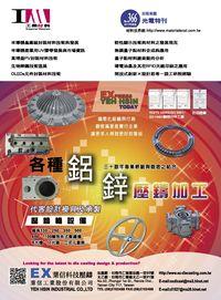 工業材料 [第366期]:光電特刊