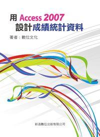 用Access 2007設計成績統計資料