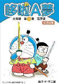 哆啦A夢 大合輯 精選試閱. 第5集