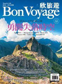 Bon Voyage欣旅遊 [第55期]:勇闖失落時空