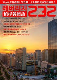 槓桿韓國語學習週刊 2017/06/07 [第232期] [有聲書]:自助旅行不求人 #04 콘서트