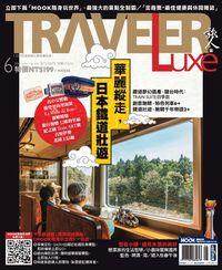 旅人誌 [第145期]:華麗縱走, 日本鐵道壯遊
