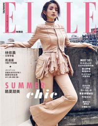 ELLE她雜誌 [第309期]:酷夏甜美 SUMMER chic