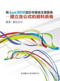 用Excel 2010設計年度收支預算表:建立含公式的資料表格
