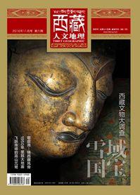 西藏人文地理 [總第75期]:雪域國寶