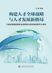構建人才全球戰略與人才發展新格局:上海加快建設具有全球影響力的科技創新中心研究