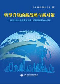 轉型升級的新戰略與新對策:上海加快建設具有全球影響力的科技創新中心研究