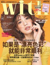 """with與你時尚國際中文版 [第159期]:如果是""""漂亮色彩"""" 就能非常順利"""