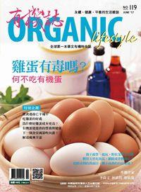 有機誌 [第119期]:雞蛋有毒嗎? 何不吃有機蛋