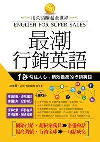 最潮行銷英語 [有聲書]:用英語賺遍全世界:1秒勾住人心、績效最高的行銷英語