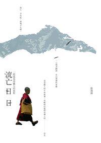 流亡日日:一段成為西藏人的旅程