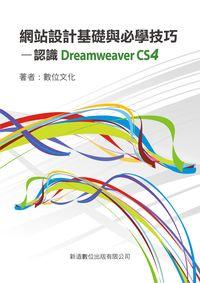 網站設計基礎與必學技巧:認識Dreamweaver CS4