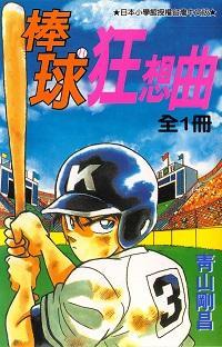 棒球狂想曲