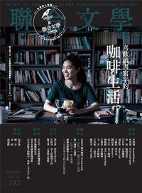 聯合文學 [第392期]:喜歡讀書寫字的咖啡生活