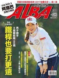 ALBA 阿路巴高爾夫雜誌 [第30期]:鐵漢也要打更遠