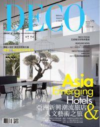 DECO居家 [第175期]:亞洲新興潮流旅店 人文藝術之旅