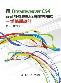 用Dreamweaver CS4設計多媒體與互動效果網頁:愛情網設計