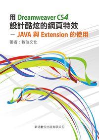 用Dreamweaver CS4設計酷炫的網頁特效:JAVA與Extension的使用