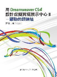 用Dreamweaver CS4設計虛擬實境展示中心. [II]:躍動的超連結