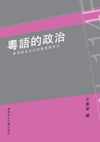 粵語的政治:香港粵語的異質與多元