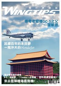 WINGTIPS 飛行夢想誌 [第7期]:延續百年的本田夢 一飛沖天的HondaJet