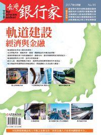 台灣銀行家 [第90期]:軌道建設 經濟與金融
