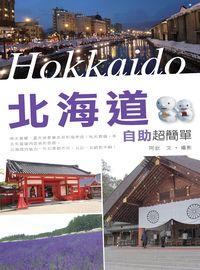 北海道自助超簡單
