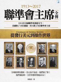 聯準會主席全傳:從發行美元到操作世界. 1913-2017