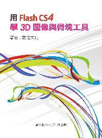 用Flash CS4學3D圖像與骨塊工具