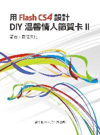 用Flash CS4設計DIY溫馨情人節賀卡. [II]