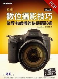透視數位攝影技巧:業界老師傅的秘傳攝影術