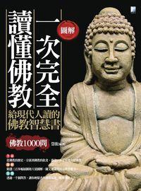 圖解一次完全讀懂佛教:給現代人讀的佛教智慧書:佛教1000問