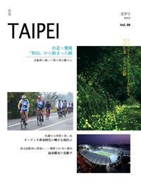 台北 [Vol. 8]:台北x愛媛「松山」から始まった縁 自転車に乗って街の美を眺める