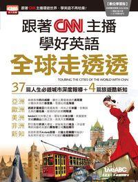 跟著CNN主播學好英語全球走透透 [有聲書]