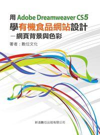用Adobe Dreamweaver CS5學有機食品網站設計:網頁背景與色彩