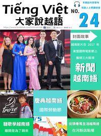 Tiếng Việt 大家說越語 [第24期] [有聲書]:越南影片在2017年東盟國際電影節上獲得三大獎項
