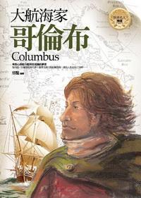 大航海家:哥倫布
