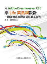 用Adobe Dreamweaver CS5學Life美食網設計:圖庫資源管理與網頁範本製作