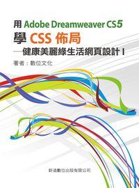 用Adobe Dreamweaver CS5學CSS佈局:健康美麗綠生活網頁設計. [I]