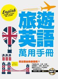旅遊英語萬用手冊 [有聲書]:英語學習不再是紙上談兵!