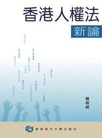 香港人權法新論