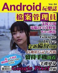 Android 玩樂誌 [第84期]:檔案管理員 支援雲端、電腦分享資料夾、WiFi連接