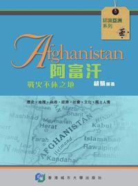 阿富汗:戰火不休之地
