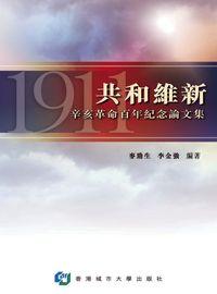 共和維新:辛亥革命百年紀念論文集