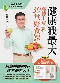 健康我最大:潘博士嚴選30堂好食課