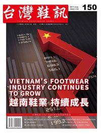 台灣鞋訊 [第150期]:越南鞋業 持續成長