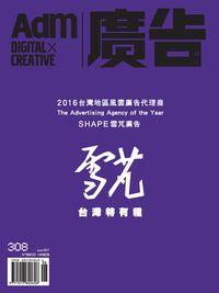 廣告雜誌 [第308期]:雪芃 臺灣特有種